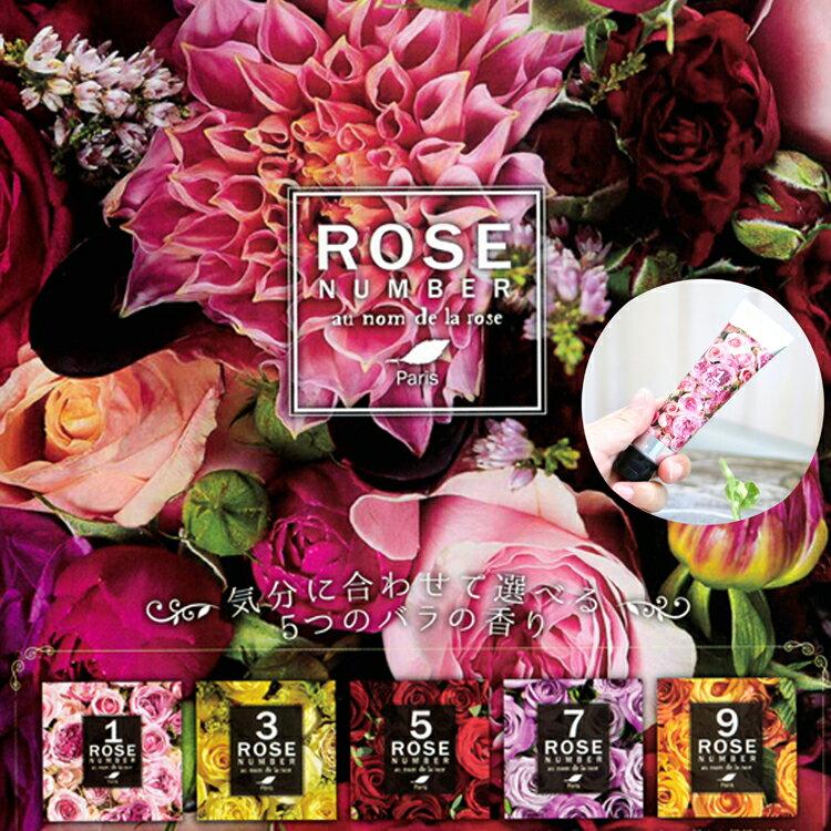 ローズナンバーハンドクリーム 30g バラの香り ピンク イエロー レッド パープル オレンジ プレゼント ギフト 美容