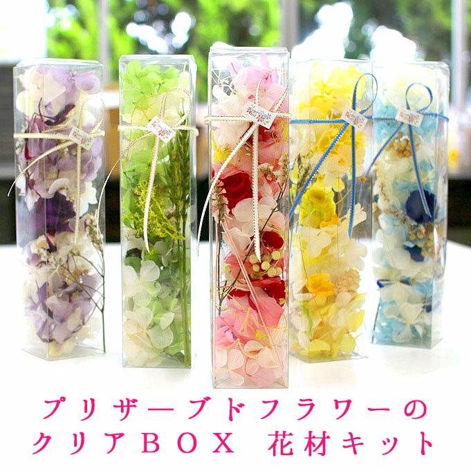 ハーバリウム 花材 キット [プリザーブドフラワーinクリアBOX 5色] ハーバリウム 花材 セット バラ 手作りキット