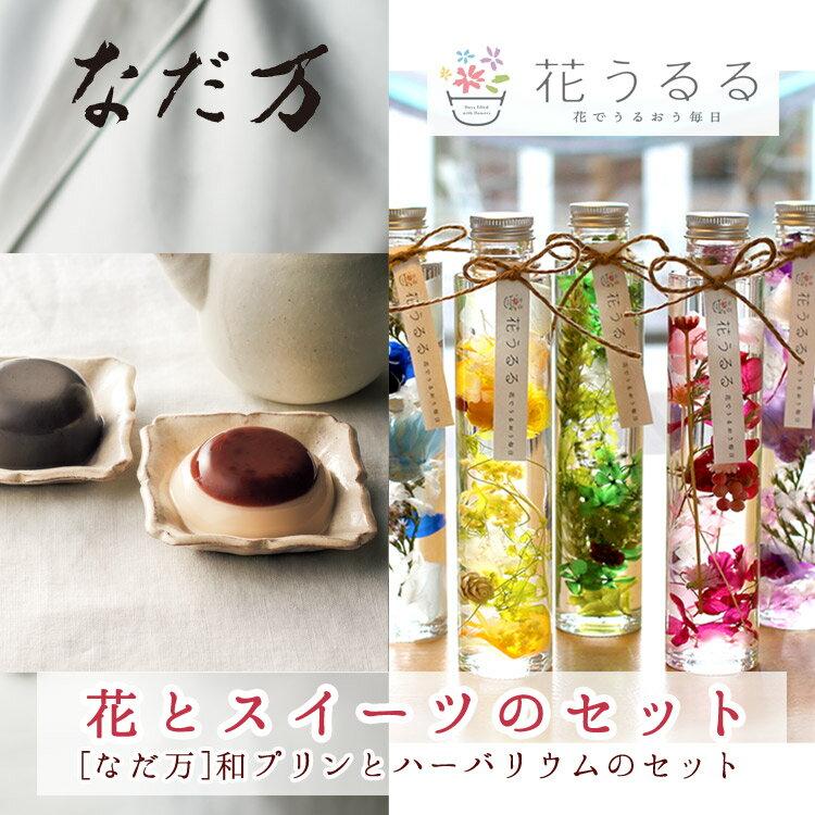 花とスイーツ セット 送料無料 お菓子 ギフト ハーバリウム [なだ万プリンとハーバリウムのセット] プレゼント 花 プリザーブドフラワー