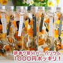 【訳あり品 1000円ポッキリ 在庫限り・オレンジ 】花うるるのハーバリウム (オレンジ)ギフト プレゼントに最適 プリザーブドフラワー …