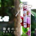 花うるるのハーバリウム ギフト 敬老の日ver登場 プレゼント 花 プリザーブドフラワー ボトル (お中元 サマーギフト ドライフラワー 新…