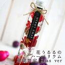 あす楽/花うるるのハーバリウム ギフト プレゼント 花 プリザーブドフラワー ボトル (冬 クリスマス 誕生日 ハーバリ…