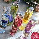 花うるるのハーバリウム ギフト プレゼント 花 プリザーブドフラワー ボトル 送料無料( ギフト 結婚祝い 結婚式 プレゼント 花 内祝い …