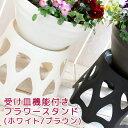 受け皿機能つきフラワースタンド(2色・直径19cm 高さ21cm)(寄せ植え フラワーラック フラワースタンド ハンギング…