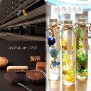 【※最短5/15以降お届け】母の日 花 スイーツ セット 送料無料 洋菓子 ギフト ハーバリウム [ホテルオークラ スイーツとハーバリウムの…