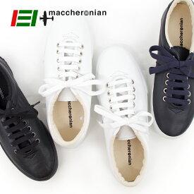 【ポイント10倍】【MACCHERONIAN マカロニアン】ローカット レザースニーカー 【0039L】ホワイト WHITE 白 ハンドメイド スニーカー メンズ レディース 靴【1/29/9/59】
