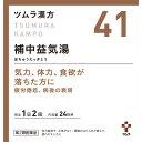 【第2類医薬品】ツムラ漢方 補中益気湯エキス顆粒 (1.875g×48包)(4987138394415)