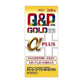 【第3類医薬品】キューピーコーワゴールドα-プラス 260錠【2個セット】(4987067211708-2)