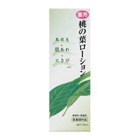 薬用・桃の葉ローション 180mL (医薬部外品) (4977545311143)