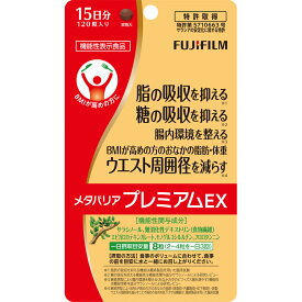 【2個セット】富士フィルム メタバリアプレミアムEX 22.2g (185mg×120粒)