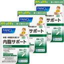 【3袋セット】 【送料無料】【90日分】ファンケル FANCL 内脂サポート 120粒 【メール便】(4908049404376)