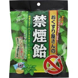【20個セット】おくすり屋さんの禁煙飴 ミント味 ノンシュガー・保存料・着色料不使用 70g