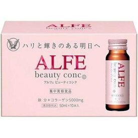 大正製薬 アルフェ ビューティコンク ドリンク 50ml × 30本セット (4987306015746-3)