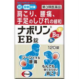 【第3類医薬品】ナボリンEB錠(120錠) 【2個セット】(4987028146476-2)