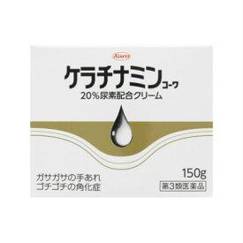 【第3類医薬品】ケラチナミンコーワ20%尿素配合クリーム 150g 【5個セット】 (4987067227808-5)
