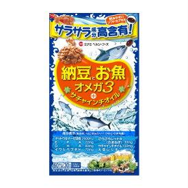 ミナミヘルシーフーズ 【送料無料】 納豆とお魚オメガ3サチャインチオイル 60球 【メール便】 (4945904018842)