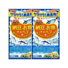ミナミヘルシーフーズ 【送料無料】 納豆とお魚オメガ3サチャインチオイル 60球 【2個セット】【メール便】 (4945904018842-2)
