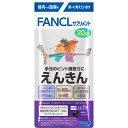 FANCL ファンケル えんきん 20日分 20粒