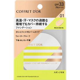 【定形外郵便発送】コフレドール カバーステイWPファンデーションUV 01 明るめの肌の色 スポンジ付き