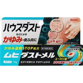 【第3類医薬品】【3個セット】 池田模範堂 ムヒダストメル 15g