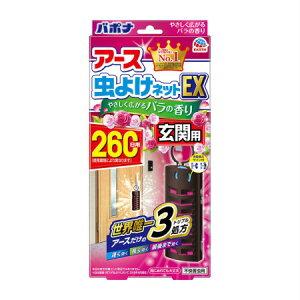 アース製薬 アース虫よけネットEX 玄関用 バラの香り 260日用 【2個セット】(4901080017611-2)
