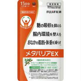 【10個セット】富士フィルム メタバリアEX 22.2g (185mg×120粒)