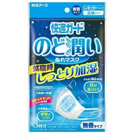 快適ガード のど潤いぬれマスク 無香タイプ レギュラーサイズ 3セット入 【メール便】(4902407581730)