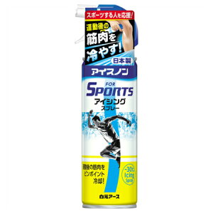 【季節限定】 白元アース アイスノン FOR SPORTS アイシングスプレー 200mL【3個セット】 (4902407024619-3)