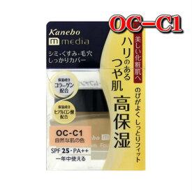 カネボウ メディア クリームファンデーション OC-C1 (自然な肌の色) 25g(4973167147313)