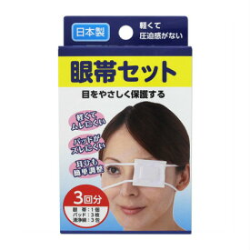 奥田薬品 眼帯セット 1セット(3回分) 【メール便】【10個セット】 (4971159018474-10)