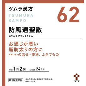 【第2類医薬品】 ツムラ漢方防風通聖散エキス顆粒 48包 (4987138394620)