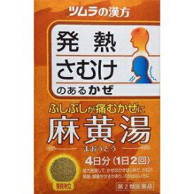 【第2類医薬品】麻黄湯 エキス顆粒 8包(4987138481269)