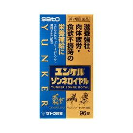 【第2類医薬品】 ユンケル ゾンネロイヤル 96錠 (4987316032177)