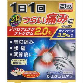 【第2類医薬品】 ビーエスバンZXテープ 21枚(7枚×3袋) 【2個セット】【お取り寄せ】 ※セルフメディケーション税制対象商品(4987475118187-2)