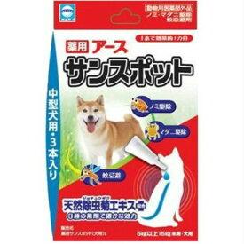 アースバイオケミカル サンスポット中型犬 1.6gx3 【メール便】(4994527832403)