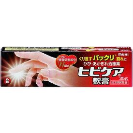 【第3類医薬品】 ヒビケア軟膏a 35g 【3個セット】 【お取り寄せ】(4987426002183-3)