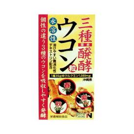タモン 三種醗酵ウコン粒(250mg×360粒) 【3個セット】 (4987656130427-3)