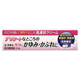 【第3類医薬品】ユースキンラフレ 20g(4987353050509)