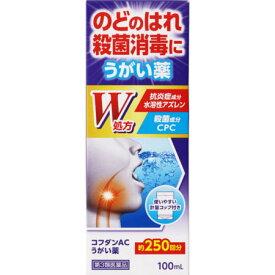 【第3類医薬品】コフダンACうがい薬 100mL(4987469003529)