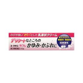 【第3類医薬品】ユースキンラフレAJD 20g x3個セット(4987353050509-3)