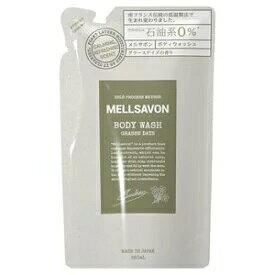 2個セット MELLSAVON メルサボン ボディウォッシュ グラースデイズ さっぱりタイプ 詰替え用 380ml メール便 ジャパンゲートウェイ (4560249795120-2)