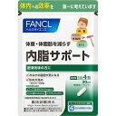 【送料無料】【30日分】ファンケル FANCL 内脂サポート 120粒 【メール便】