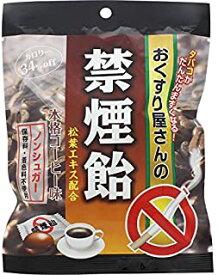 【20個セット】おくすり屋さんの禁煙飴 コーヒー味 ノンシュガー・保存料・着色料不使用 70g