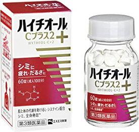 【第3類医薬品】【定形外郵便発送】ハイチオールCプラス2 60錠