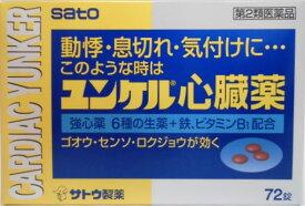 【第2類医薬品】ユンケル心臓薬 72錠【メール便】(4987316030111)