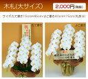 木札大サイズ【単品販売不可・胡蝶蘭と一緒にご購入ください】