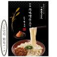 和風肉味噌仕立て2食入(ご自宅用簡易パック)(麺は別売り、肉味噌つゆだけ2食入り。お好きな麺と組み合わせて♪)