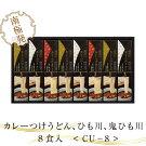 鶏だしカレーつけうどんギフト8食入り(CU-8)◆花山うどん本店お食事処がご提案する老舗のカレーうどん◆【化粧箱入りギフト】うどん・ひもかわ・おにひもかわ