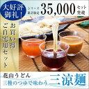 【訳あり】三種のつゆで味わう三涼麺、ご自宅セット【ギフト解体品】【数量限定】【送料無料】(※一部地域を除く)