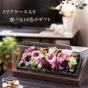 ケース入りでギフトに安心!壁掛け可能なプリザーブドフラワー。記念日や退職祝い 母の日 開店祝い 開業祝いプレゼ…